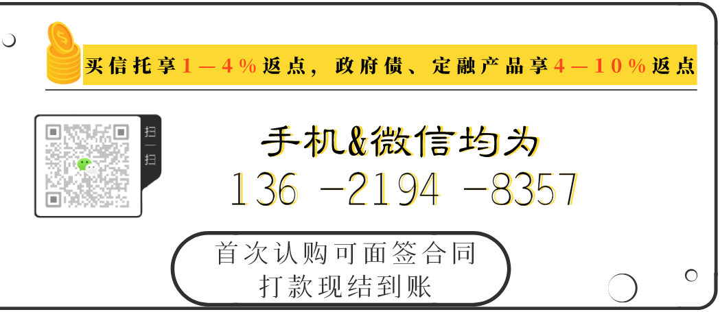 【单王】中粮信托-浙信2号