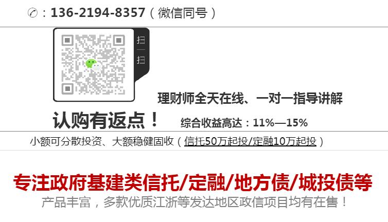 雪松信托-长惠104号(蓝光中南)集合资金信托计划、精选类