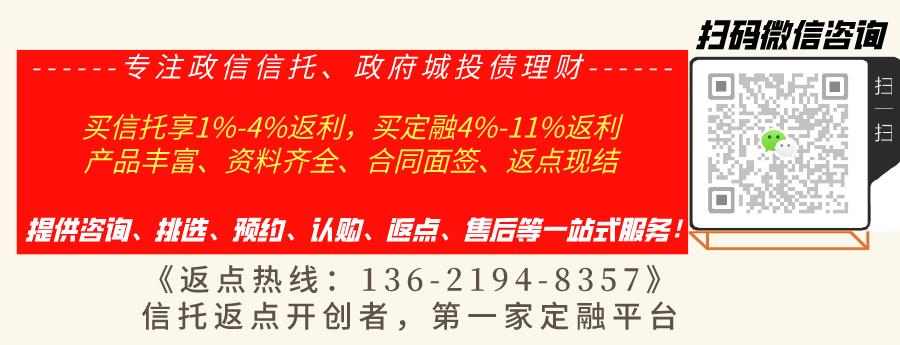 民生信托-至信1062号广东蕉岭私募债集合资金信托计划